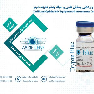 Ophthalmic Trypan Blue